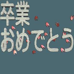 【動く 3D文字】春文字バージョン