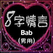 สติ๊กเกอร์ไลน์ 8 คำรักคำ (ชาย) Bab