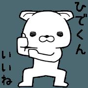 สติ๊กเกอร์ไลน์ hidekun send Sticker