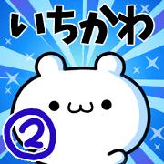 สติ๊กเกอร์ไลน์ To Ichikawa. Ver.2