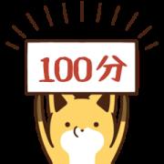 สติ๊กเกอร์ไลน์ Raccoon Dog & Fox: Praise Stickers