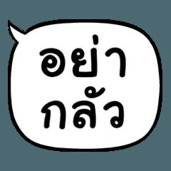สติ๊กเกอร์ไลน์ คำแนะนำ & คำเตือน ชุดที่ 1 (หมวด ก - บ)