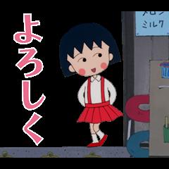 สติ๊กเกอร์ไลน์ 90's Chibi Maruko Chan Part 1 Stickers