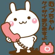 สติ๊กเกอร์ไลน์ Name sticker for Mut-chan