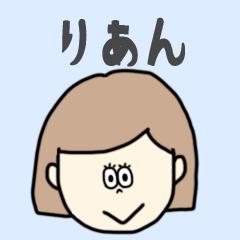 สติ๊กเกอร์ไลน์ rian cute sticker.