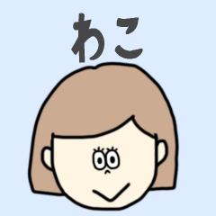 สติ๊กเกอร์ไลน์ wako cute sticker.