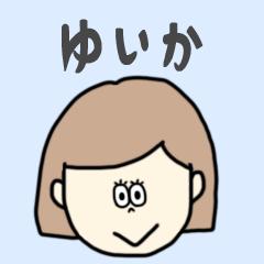 สติ๊กเกอร์ไลน์ yuika cute sticker.