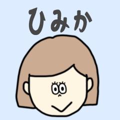 สติ๊กเกอร์ไลน์ himika cute sticker.