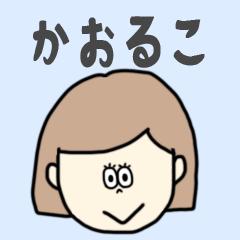 สติ๊กเกอร์ไลน์ kaoruko cute sticker.