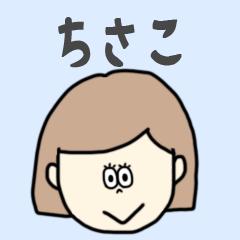 สติ๊กเกอร์ไลน์ chisako cute sticker.