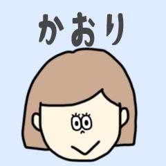สติ๊กเกอร์ไลน์ kaori cute sticker.