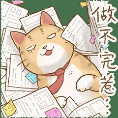 สติ๊กเกอร์ไลน์ Cat's Lifestyle Office Version
