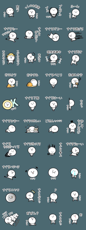 สติ๊กเกอร์ไลน์ SUGURU simple name stickers