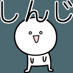 สติ๊กเกอร์ไลน์ SHINJI simple name stickers