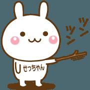 สติ๊กเกอร์ไลน์ Name sticker for Set-chan