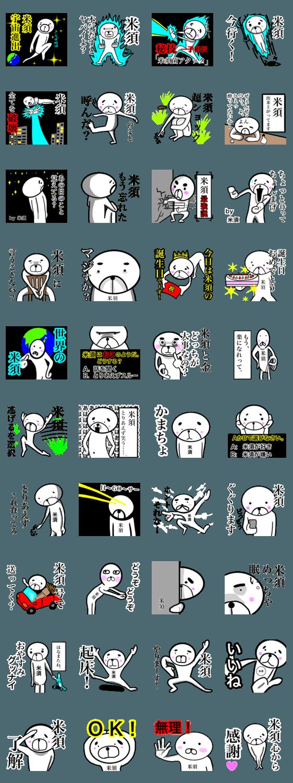 สติ๊กเกอร์ไลน์ KOMESU sticker.