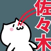 สติ๊กเกอร์ไลน์ LAST NAME Sticker SASAKI !!!