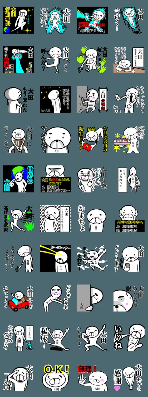 สติ๊กเกอร์ไลน์ OOTA sticker.