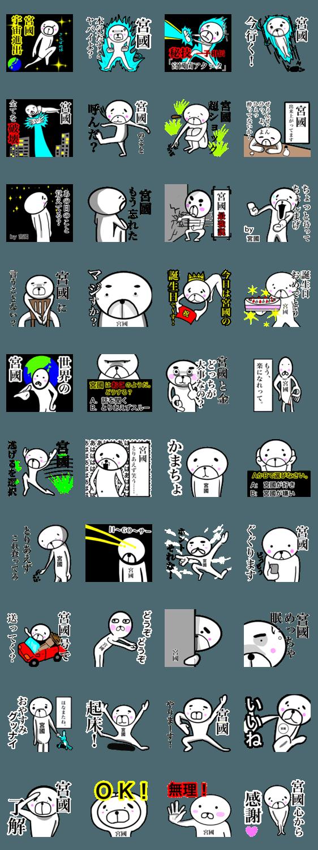 สติ๊กเกอร์ไลน์ MIYAGUNI sticker.