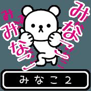 สติ๊กเกอร์ไลน์ Minako moves at high speed 2