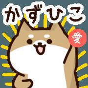 สติ๊กเกอร์ไลน์ Sticker to send to kazuhiko love!