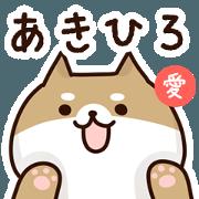 สติ๊กเกอร์ไลน์ Sticker to send to akihiro love!