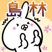 สติ๊กเกอร์ไลน์ Shimabayashi usagi namae Sticker