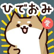 สติ๊กเกอร์ไลน์ Sticker to send to hideomi love!
