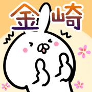 สติ๊กเกอร์ไลน์ Kanesaki usagi namae Sticker