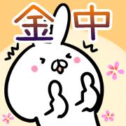 สติ๊กเกอร์ไลน์ Kanenaka usagi namae Sticker