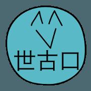 สติ๊กเกอร์ไลน์ Avant-garde Sticker of Sekoguchi