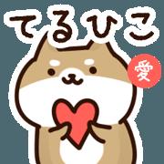 สติ๊กเกอร์ไลน์ Sticker to send to teruhiko love!