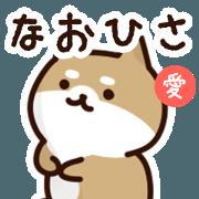 สติ๊กเกอร์ไลน์ Sticker to send to naohisa love!