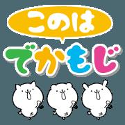 สติ๊กเกอร์ไลน์ Konoha big name Sticker
