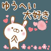 สติ๊กเกอร์ไลน์ Send it to my favorite yuuhei