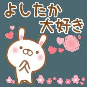 สติ๊กเกอร์ไลน์ Send it to my favorite yoshitaka