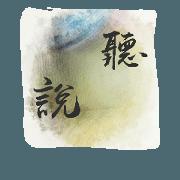 สติ๊กเกอร์ไลน์ Chinese 2 Words