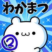 สติ๊กเกอร์ไลน์ To Wakamatsu. Ver.2