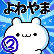 สติ๊กเกอร์ไลน์ To Yoneyama. Ver.2