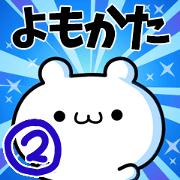 สติ๊กเกอร์ไลน์ To Yomokata. Ver.2