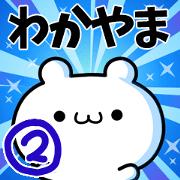 สติ๊กเกอร์ไลน์ To Wakayama. Ver.2