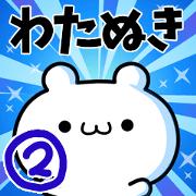 สติ๊กเกอร์ไลน์ To Watanuki. Ver.2