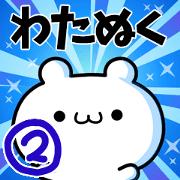 สติ๊กเกอร์ไลน์ To Watanuku. Ver.2
