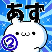 สติ๊กเกอร์ไลน์ To Azu. Ver.2