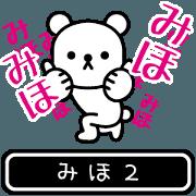 สติ๊กเกอร์ไลน์ Miho moves at high speed 2