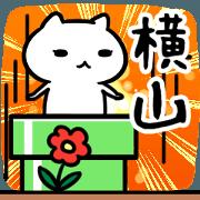 สติ๊กเกอร์ไลน์ yokoyamaSticker(40)