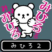 สติ๊กเกอร์ไลน์ Mihiro moves at high speed 2