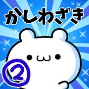 สติ๊กเกอร์ไลน์ To Kashiwazaki. Ver.2