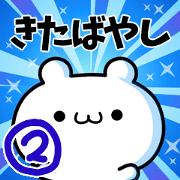 สติ๊กเกอร์ไลน์ To Kitabayashi. Ver.2