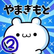 สติ๊กเกอร์ไลน์ To Yamagimoto. Ver.2